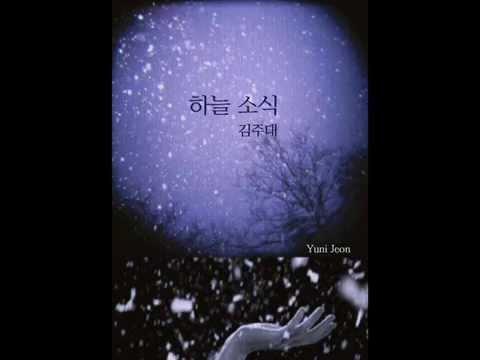 [시낭송]하늘소식-김주대