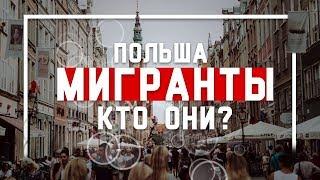 Польша. Мигранты - кто они ?