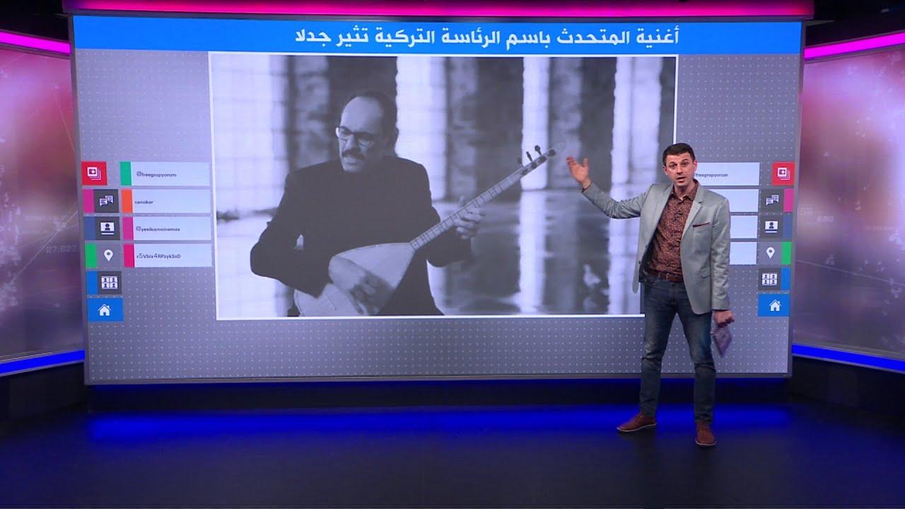 الناطق الرسمي باسم الرئاسة التركية يؤدي أغنية وتتسبب في هجوم المعارضة على ملحنها  - نشر قبل 3 ساعة
