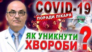 VIRUS COVID-19 Coronavirus/ЯК УНИКНУТИ ХВОРОБИ/Коронавирус COVID19/Захист очей/Вирус COVID19/С.Риков
