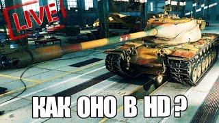 T57 Heavy в HD | ЧТО СКРЫВАЮТ РАЗРАБЫ?