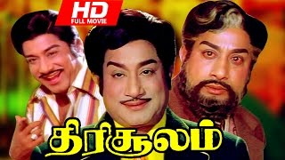 Tamil Evergreen Movie | Thrisoolam [ HD ] | Full Movie |  Ft.Sivaji Ganesan, K.R.Vijaya