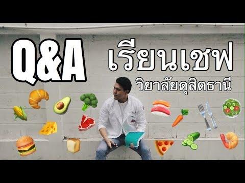 Q&A เรียนเชฟวิทยาลัยดุสิตธานี