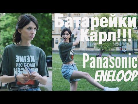 Серия аккумуляторов Panasonic Eneloop : обзор (4K)