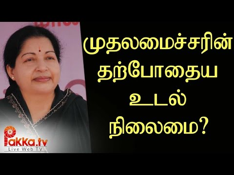 Tamilnadu CM Jayalalitha Health Conditions | Latest News | Apollo Hospital Doctors Report- Pakkatv