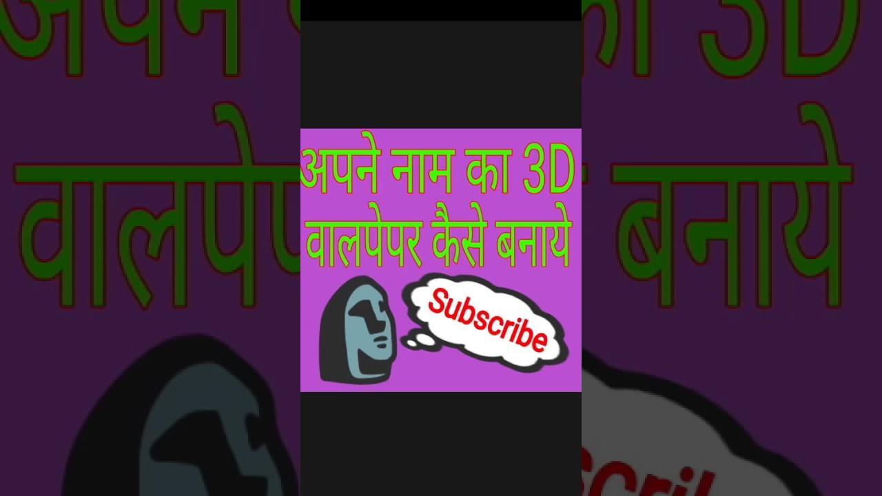 Live Name Wallpaper 3D Me Kaise Bnaye Aur Home Screen pe Set Kare - YouTube