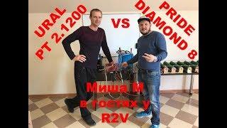 Миша М в гостях у R2V! Разоблачение фирмы Ural и Pride!