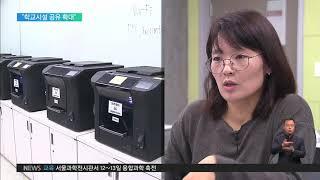 """2019.10.11 학교시설 공유 활성화‥""""방과후 지자…"""
