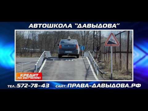 Автошкола Давыдова г.Электросталь
