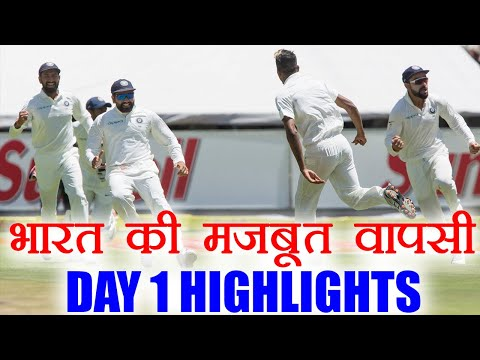 India vs South Africa 2nd Test Day 1 HIGHLIGHTS: Ashwin takes 3, SA 269/6 | वनइंडिया हिंदी