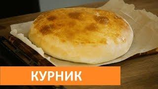 Курник | Рецепт на Пасху | Царский пирог
