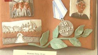 В Детском музейном центре открылась выставка «Я помню! Я горжусь!», посвященная 70-летию Победы