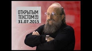 Анатолий Вассерман - Открытым текстом 31.07.2015