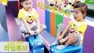 타요 키즈 카페 타요차 장난감 놀이 1편 뽀로로 Tayo Bus Car Kids Cafe Toys Play ТАЙО автобус Игрушки 라임튜브