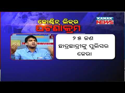 "Manoranjan Mishra Live: Team of 10 Members To Examine ""Ratna Bhandar""- CBSE Paper Leak & Retest"