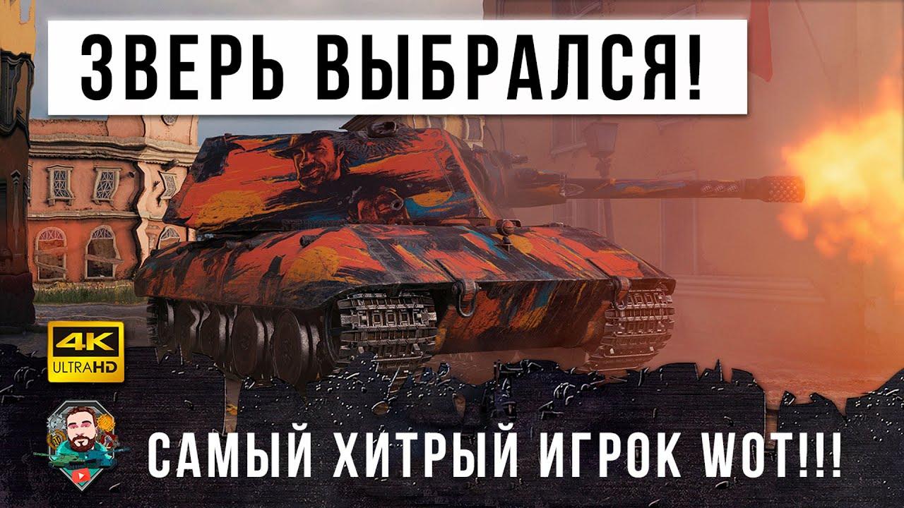 ЭТО ЗВЕРЬ РАНДОМА! Даже самые лютые статисты боятся этого игрока World of Tanks!!!