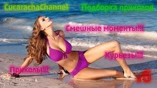 Русский аквапарк || Еженедельная подборка приколов || Epic fail || #6