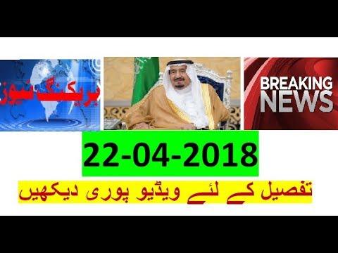 URDU/HINDI: Breaking news (22-04-2018) of  Saudi Arabia: Please must watch.