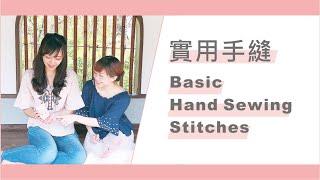 【LDOHM 愜意的女子手做】基礎實用手縫 Basic Hand Sewing Stitches - Beginner