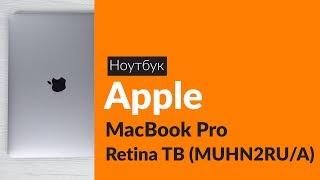 Розпакування ноутбука Apple MacBook Pro Retina TB / Unboxing Apple MacBook Pro Retina TB