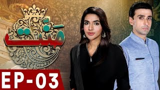 Mannat - Episode 03 | HAR PAL GEO