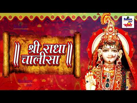 Shree Radha Chalisa l श्री राधा चालीसा || Shree Radha Bhajan video || #Bhakti