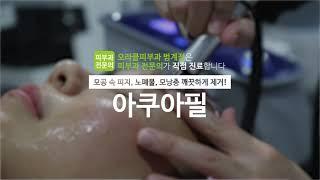 모공청소 피부관리 아쿠아필 스킨케어