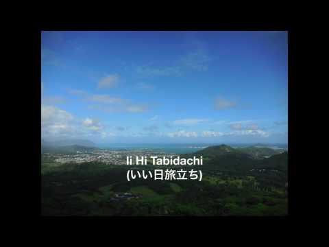 Mashiro (真白): Japanese Cover of Ii Hi Tabidachi (いい日旅立ち)