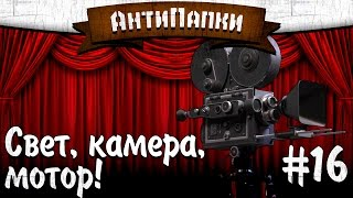 АнтиПапки #16: Свет, камера, мотор!