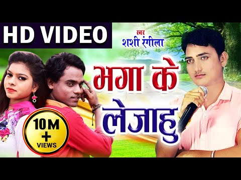 Shashi Rangila | Cg Song | Bhaga Ke Lejahu | New Hit Chhattisgarhi Geet | HD Video 2018 | AVM STUDIO