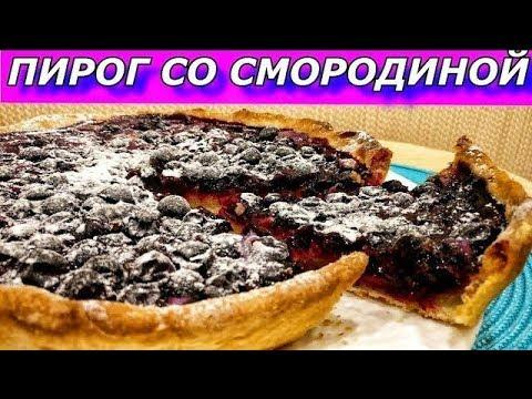Простейший Пирог со Смородиной! Невероятно Вкусно!