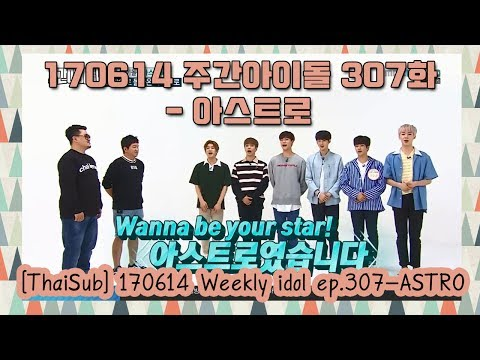 [ThaiSub] 170614 Weekly idol ep.307- ASTRO