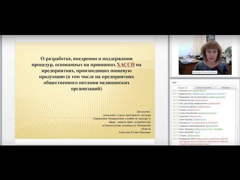 Вебинар НАКП совместно с Роспотребнадзором 23 дакабря 2015
