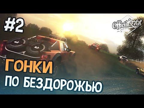 The Crew прохождение на русском - ГОНКИ ПО БЕЗДОРОЖЬЮ - Часть 2