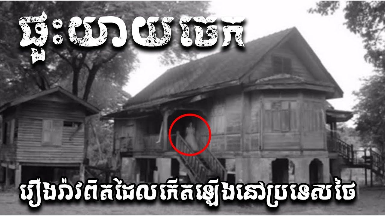 រឿងរ៉ាវពិត ដ៏សែនរន្ធត់ដែលកើតឡើងនៅប្រទេសថៃ Real Horror Story in Thailand