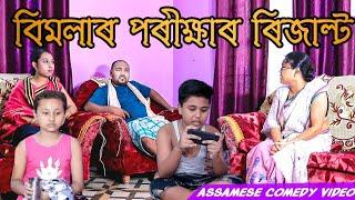 Bimola Video , Telsura Video , Voice Assam Video , বিমলাৰ পৰীক্ষাৰ ৰিজাল্ট