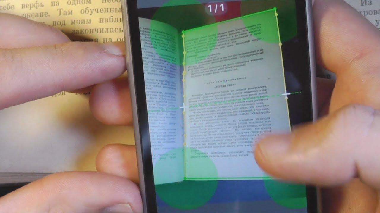Мобильный сканер FasterScan. Обзор хорошего приложения для ...