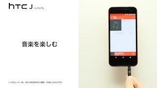 【HTC J butterfly HTL23】音楽を楽しむ