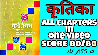 COMPLETE KRITIKA IN ONE VIDEO ALL CHAPTERS CLASS 10 HINDI CLASS 10 CBSE COURSE A