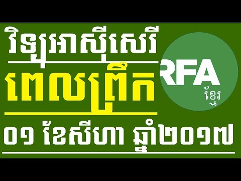 Khmer Radio Free Asia For Morning News On 01 August 2017 at 5:30AM   Khmer News Today 2017
