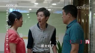 《方圆剧阵》 20201221 四集迷你剧集·远在身边(精编版)第二集| CCTV社会与法 - YouTube