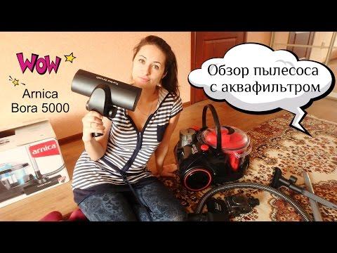 Пылесос с водяным фильтром arnika bora 4000