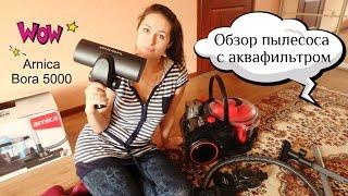 Новый ПЫЛЕСОС с АКВАфильтром Arnica/ Обзор, отзыв