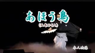 五木ひろし あほう鳥(カラオケ) 作詞=吉岡治 作曲=市川昭介 2011年...