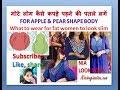 मोटे लोग कैसे कपड़े पहने की पतले लगें look slim   for Apple & Pear shape body   in Hindi