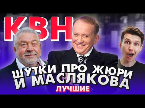 КВН Лучшие шутки про жюри и Маслякова / Самые смелые и дерзкие номера