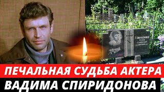 Умер в 45 лет... Однолюб, напророчивший свою смерть | Вадим Спиридонов