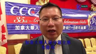 20181125, CCCA, 加拿大華人保守黨協會, 朱偉邦