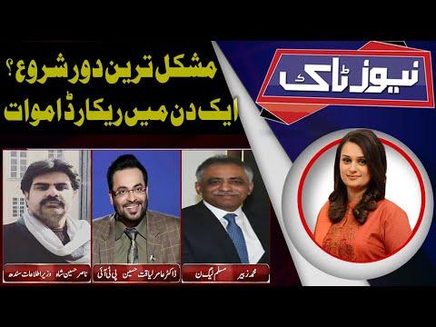 News Talk with Yashfeen Jamal - Sunday 12th April 2020