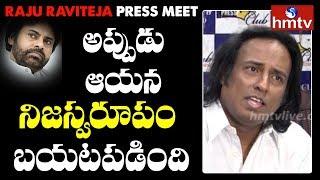 అప్పుడు ఆయన నిజస్వరూపం బయటపడింది    Raju Raviteja Press Meet   hmtv